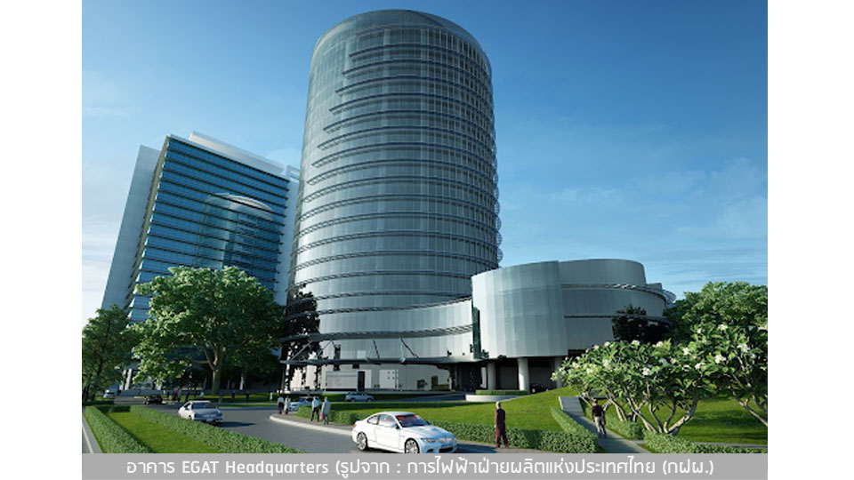 EGAT HEAD QUATERS NEW BUILDING