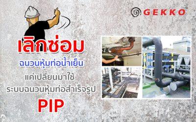เลิกซ่อมฉนวนหุ้มท่อน้ำเย็นแค่ทำตามวิธีนี้ I GEKKO