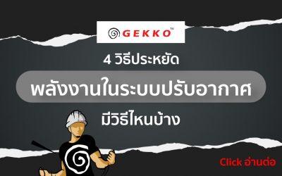 4 วีธีประหยัดพลังงานในระบบปรับอากาศ I Gekko